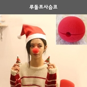 [기획전]루돌프사슴코/빨간코.크리스마스소품.스펀지코