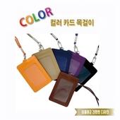 [카드지갑]칼라목걸이카드지갑(6종)