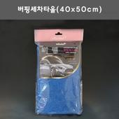 [차량용품]버핑세차타올(40x50cm)/극세사타올.세차용품