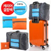 [여행가방] 접이식가방(비행기)