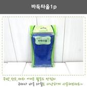 [주방장갑/행주]바둑타올1p/극세사타월.수건.행주