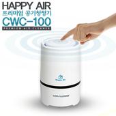 Happy Air 프리미엄 공기청정기