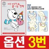 백곰붙이는핫팩/손난로/파스형-디자인다양