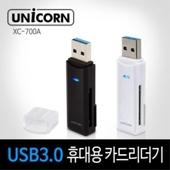 XC-700A 카드리더기 USB 3.0