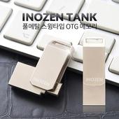 이노젠 Tank OTG USB (8G)