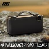 락클래식Q77 블랙/120W급 블루투스스피커/리얼우퍼 마이크로SD