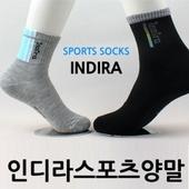 인디라 스포츠양말