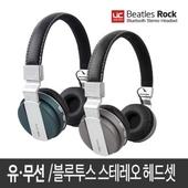 Beatles Rock 블루투스헤드셋 (FM라디오 기능)