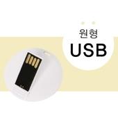 원형 USB