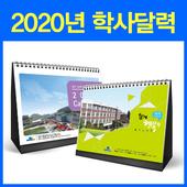 [제작용] 2020년 학사달력