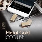 메탈골드 OTG USB 16G