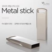 메탈실버 USB 64G