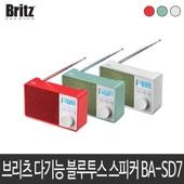브리츠 다기능 블루투스 스피커 BA-SD7