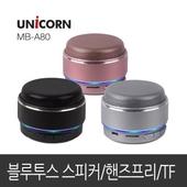 MB-A80 블루투스스피커 FM라디오/TF카드/핸즈프리/AUX