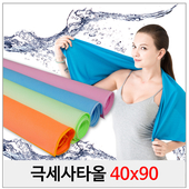 극세사타올/40x90/스포츠타올/수영타올
