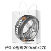 규격 칼라 코팅 쇼핑백 103호