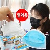 KC인증-휴대용마스크 일회용마스크/품절