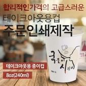 주문인쇄 종이컵(8온스)