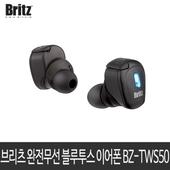 브리츠 완전무선 이어폰 BZ-TWS50