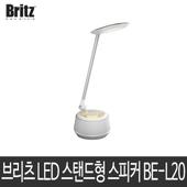브리츠 LED 스탠드형 스피커 BE-L20