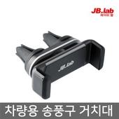 JB.lab 차량용 송풍구 거치대 JSS1