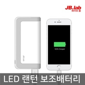JB.lab LED랜턴 보조배터리 JP6500