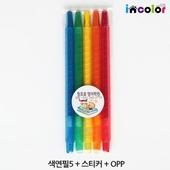 incolor 문구세트 OPP7(색연필세트)