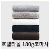 호텔식 40수 코마사 세면타월 1P 180g