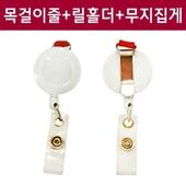 사원증목걸이줄+릴홀더+무지집게 사원증케이스