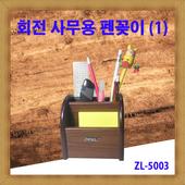 원목펜꽂이1[5003]/연필꽂이/원목회전