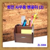 원목펜꽂이2[5004]/연필꽂이/원목회전