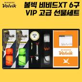 볼빅 비비드 XT(엑스티) 6구 vip 선물