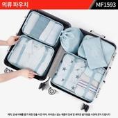 여행가방,세면가방,의류 파우치 : MF1593