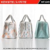 여행가방,세면가방,도시락가방 : MF1649
