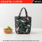 [손가방] 여행가방,세면가방,도시락가방 : MF1671