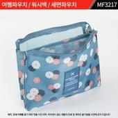 여행가방,세면가방,화장품파우치 : MF3217