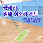 극세사 밀대청소기세트[스텐밀대청소기1P+극세사