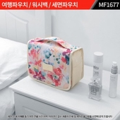 여행가방,세면가방,세면파우치: MF1677