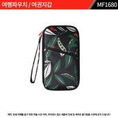여행가방,세면가방,여권지갑 : MF1680
