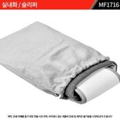 실내화 / 슬리퍼 : MF1716