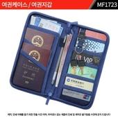 여권가방,여권케이스,여권지갑 : MF1723