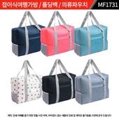 여행가방,세면가방,접이식가방: MF1731