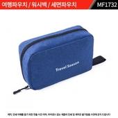 여행가방,세면가방,세면파우치 : MF1732