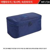 여행가방,세면가방,속옷파우치 : MF1734
