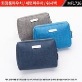 여행가방,세면가방,화장품가방: MF1736