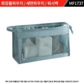 여행가방,세면가방,화장품가방: MF1737