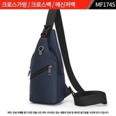 크로스백, 여행가방,크로스가방 : MF1745