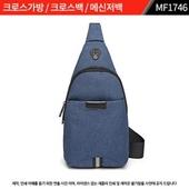 여행가방,크로스가방,크로스백 :MF1746