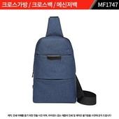 여행가방,크로스가방,크로스백: MF1747