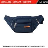 [허리쌕] 여행가방,크로스가방,크로스백:MF1748